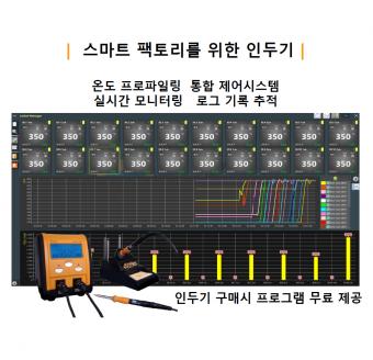 [인두기 통신 관리 제어 시스템] LedSol300-2 Smart